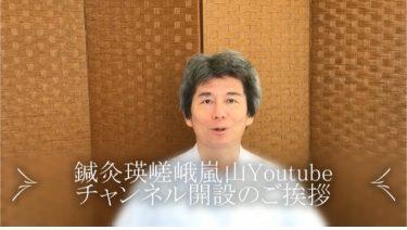 YouTubeチャンネル開設のご挨拶